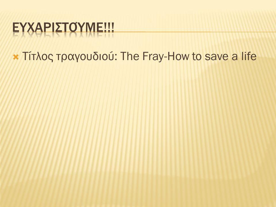  Τίτλος τραγουδιού: The Fray-How to save a life