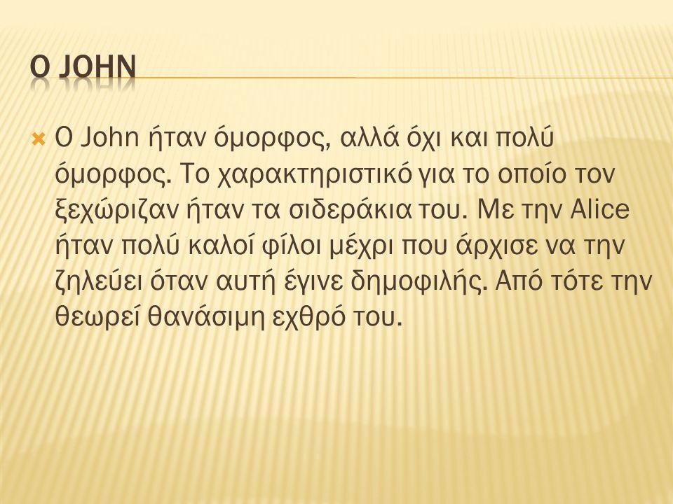  Ο John ήταν όμορφος, αλλά όχι και πολύ όμορφος.