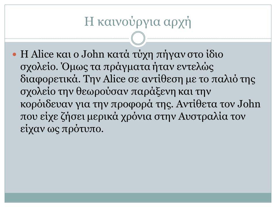 Η καινούργια αρχή Η Alice και ο John κατά τύχη πήγαν στο ίδιο σχολείο.