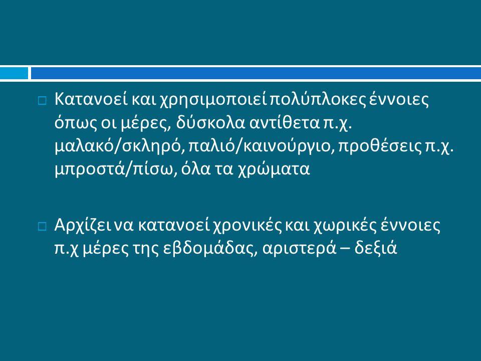  Κατανοεί και χρησιμοποιεί πολύπλοκες έννοιες όπως οι μέρες, δύσκολα αντίθετα π.