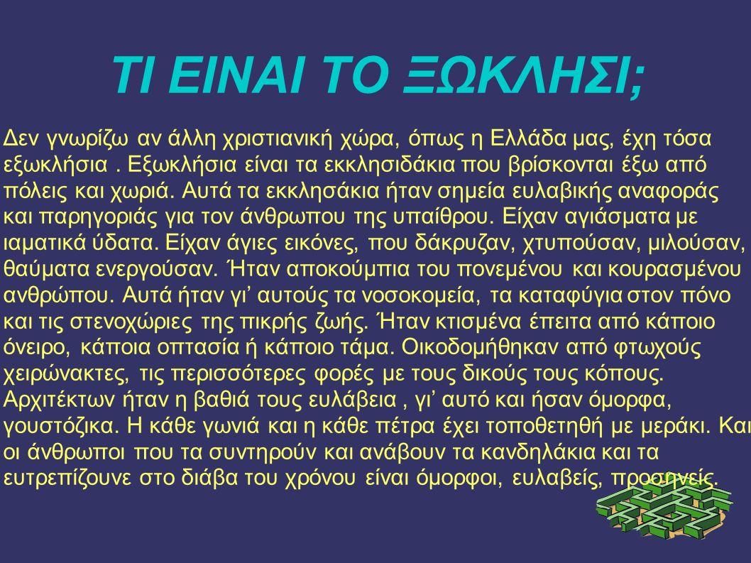 Δεν γνωρίζω αν άλλη χριστιανική χώρα, όπως η Ελλάδα μας, έχη τόσα εξωκλήσια.