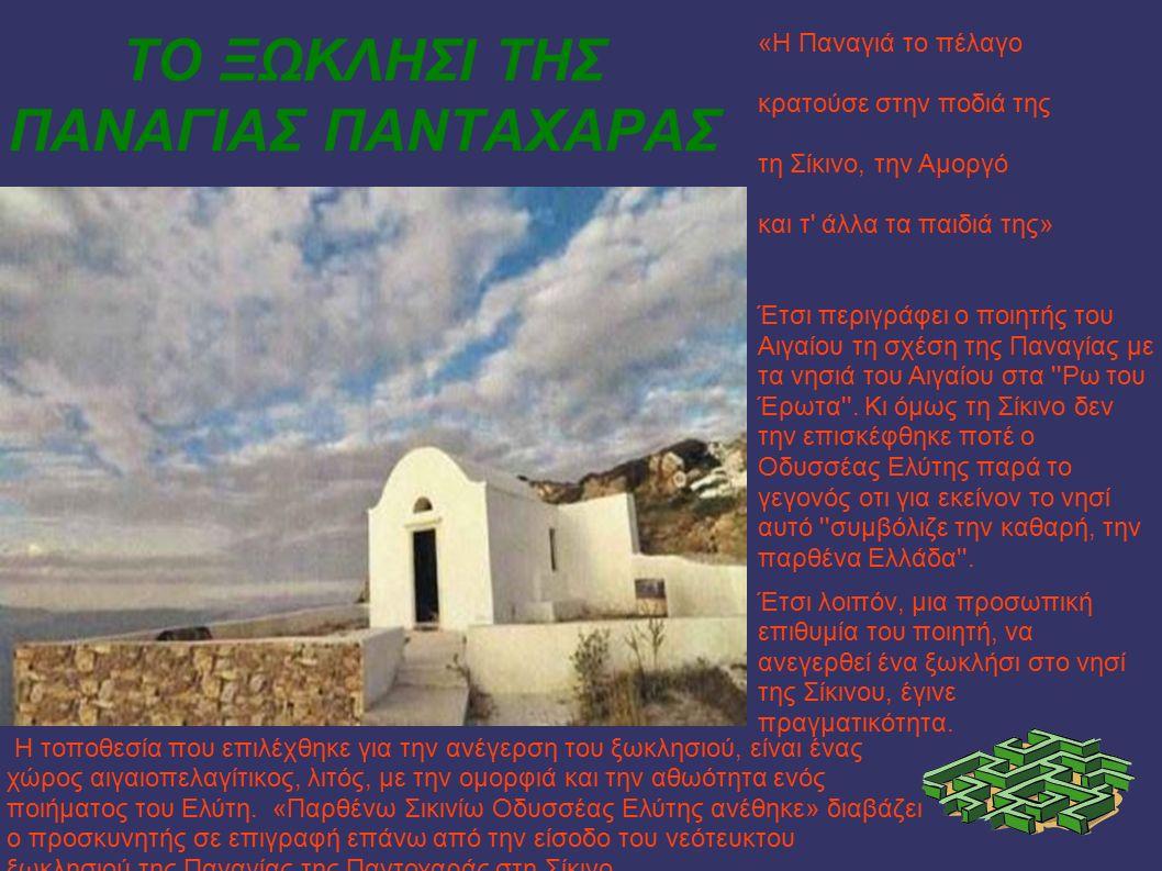 «Η Παναγιά τo πέλαγo κρατούσε στην ποδιά της τη Σίκινο, την Αμοργό και τ άλλα τα παιδιά της» Έτσι περιγράφει ο ποιητής του Αιγαίου τη σχέση της Παναγίας με τα νησιά του Αιγαίου στα Ρω του Έρωτα .