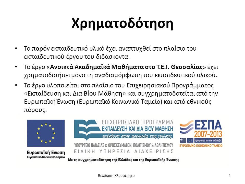 Βελτίωση Χλοοτάπητα Σημείωμα Αναφοράς Copyright Τεχνολογικό Εκπαιδευτικό Ίδρυμα Θεσσαλίας, Παναγιώτης Βύρλας 2015.