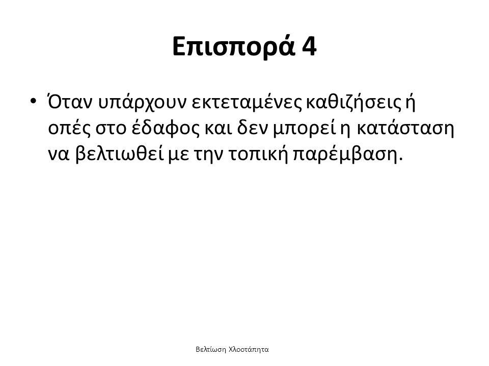 Βελτίωση Χλοοτάπητα Βιβλιογραφία Melby P.(1995).
