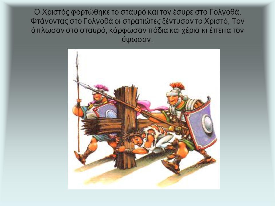 Ο Χριστός φορτώθηκε το σταυρό και τον έσυρε στο Γολγοθά.