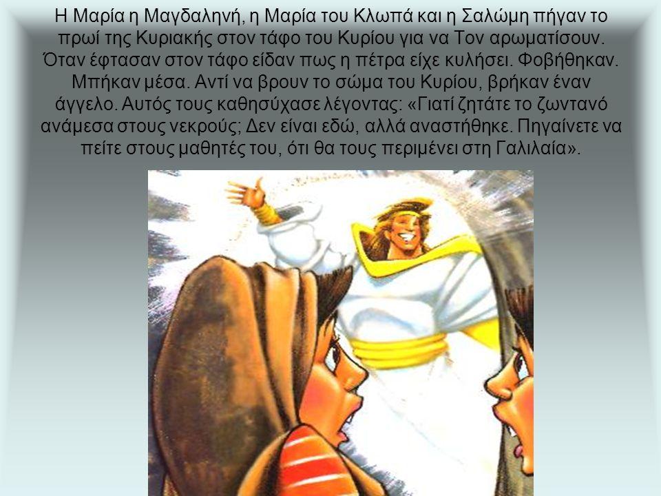 Η Μαρία η Μαγδαληνή, η Μαρία του Κλωπά και η Σαλώμη πήγαν το πρωί της Κυριακής στον τάφο του Κυρίου για να Τον αρωματίσουν.