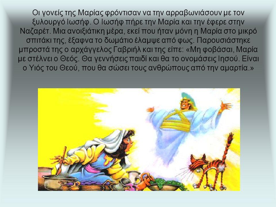 Κάποτε επισκέφθηκε ο Ιησούς με τους μαθητές του την Μάρθα και την Μαρία, αδελφές του Λαζάρου.