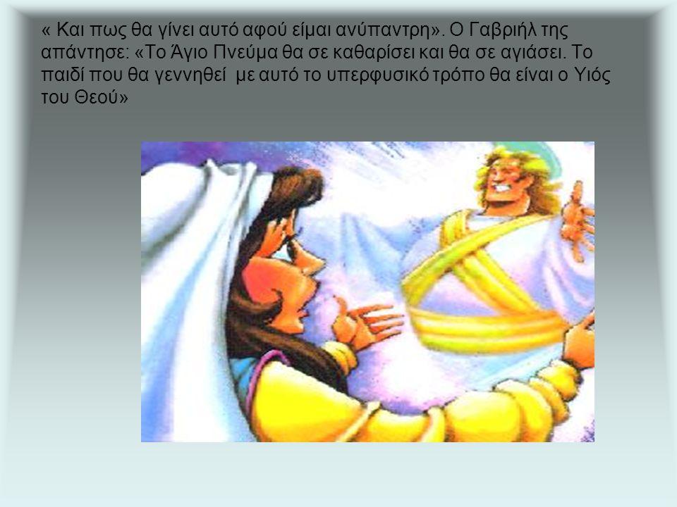 Η Μαρία δέχτηκε με ταπείνωση την απόφαση και είπε: «Είμαι δούλη του Θεού και ας γίνει το θέλημά Του».