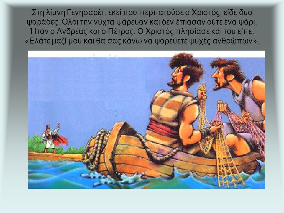 Στη λίμνη Γενησαρέτ, εκεί που περπατούσε ο Χριστός, είδε δυο ψαράδες.