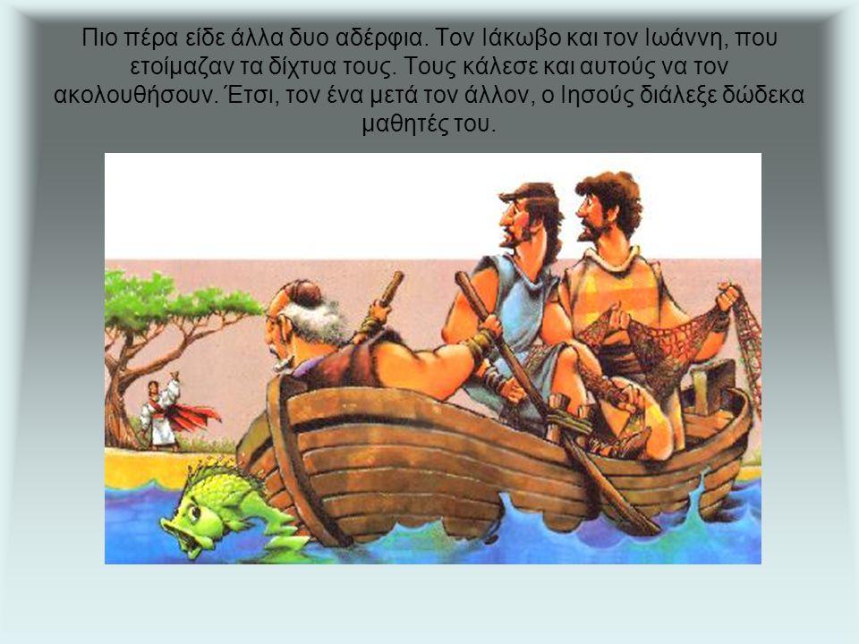 Πιο πέρα είδε άλλα δυο αδέρφια. Τον Ιάκωβο και τον Ιωάννη, που ετοίμαζαν τα δίχτυα τους.