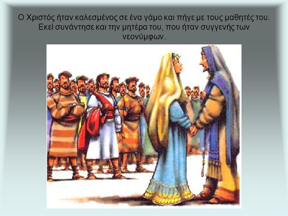 Ο Χριστός ήταν καλεσμένος σε ένα γάμο και πήγε με τους μαθητές του.