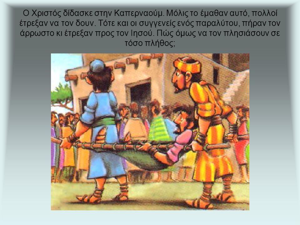 Ο Χριστός δίδασκε στην Καπερναούμ. Μόλις το έμαθαν αυτό, πολλοί έτρεξαν να τον δουν.