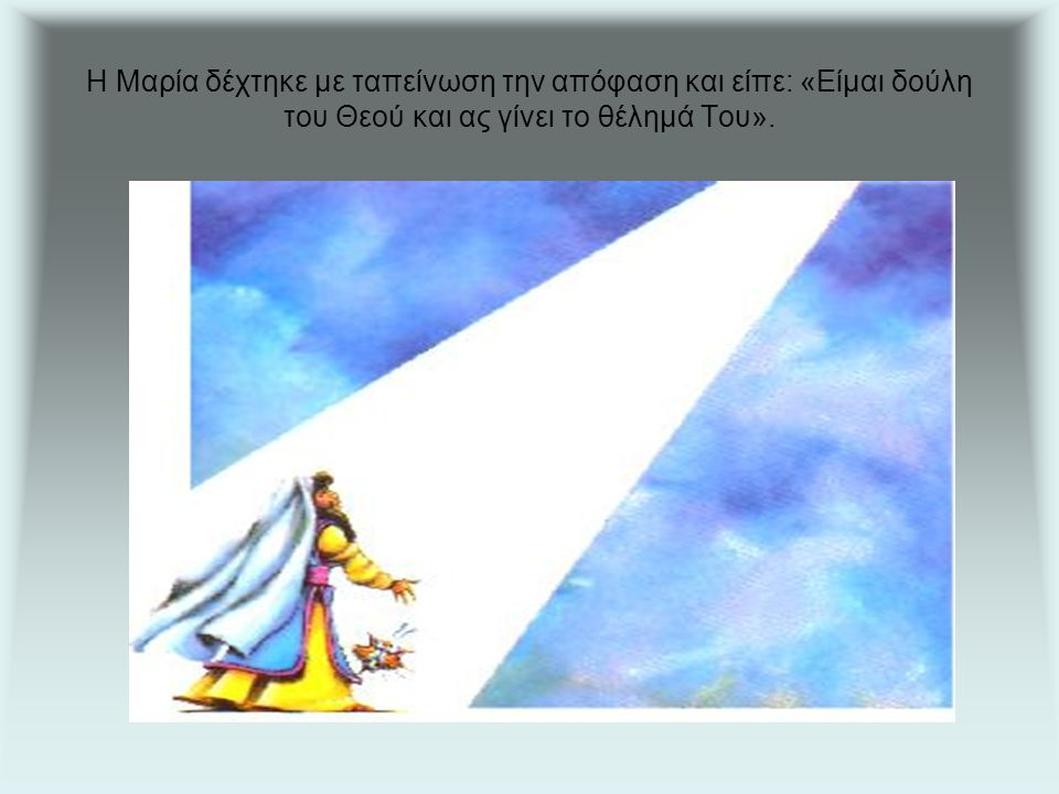 Έπειτα ο Χριστός πήρε το ψωμί, το ευλόγησε, το έκοψε σε κομμάτια κι έδωσε από αυτά στους μαθητές του λέγοντας: «Λάβετε, φάγετε.
