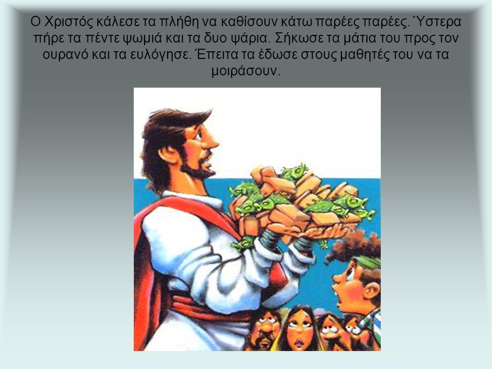 Ο Χριστός κάλεσε τα πλήθη να καθίσουν κάτω παρέες παρέες.