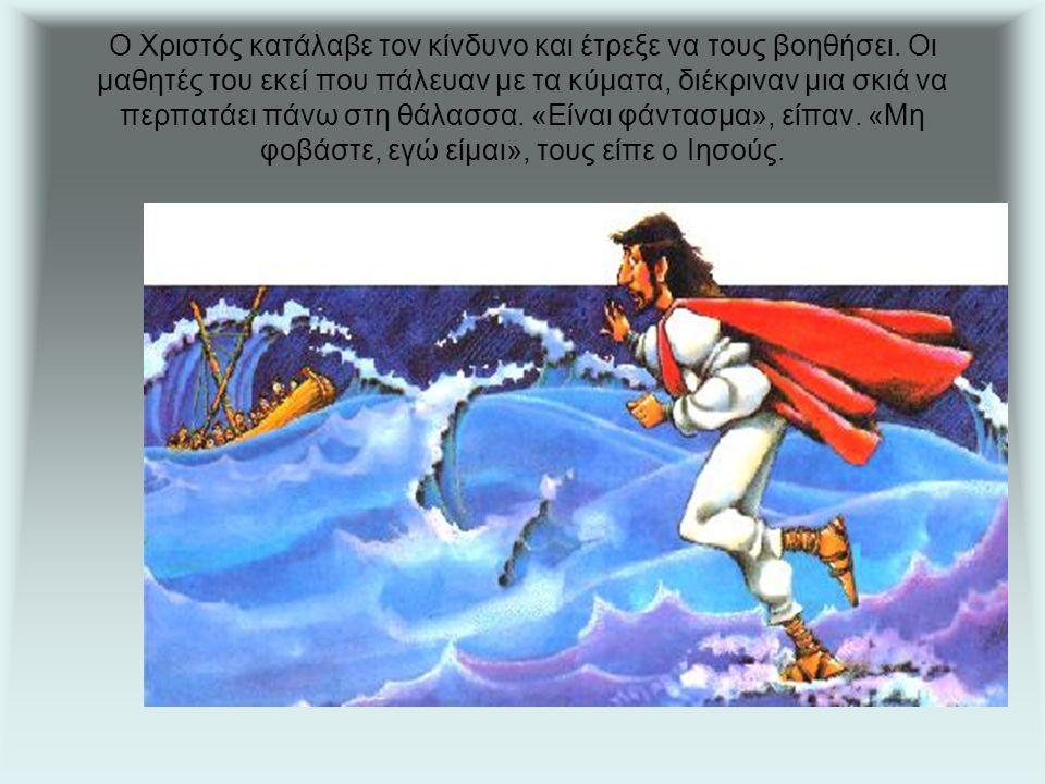 Ο Χριστός κατάλαβε τον κίνδυνο και έτρεξε να τους βοηθήσει.