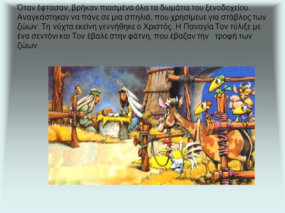 Όταν έφυγαν οι Μάγοι άγγελος φάνηκε σε όνειρο στον Ιωσήφ και του είπε: «Σήκω πάρε το παιδί και την μητέρα του και πήγαινε στην Αίγυπτο.