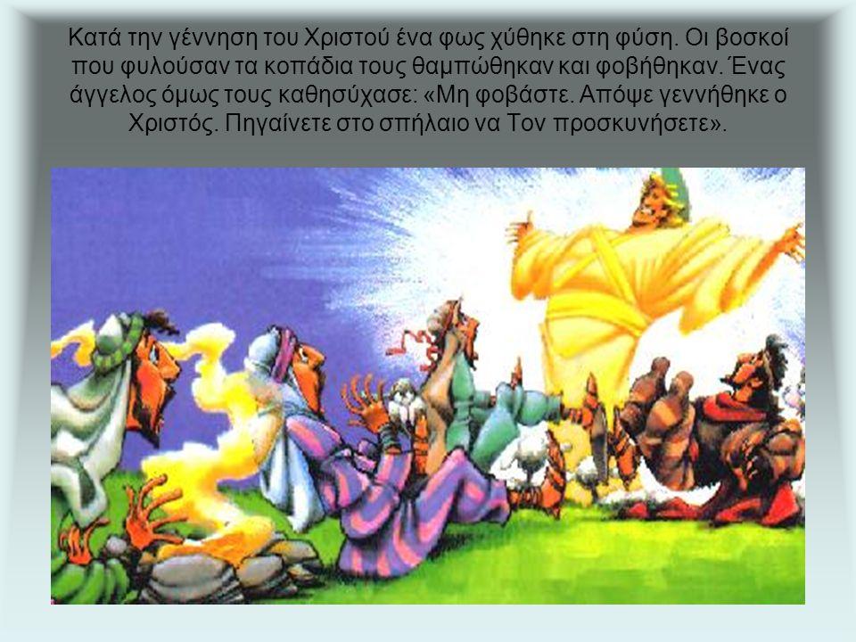 Ο Ιωσήφ σηκώθηκε αμέσως, πήρε την Παναγία και τον Χριστό κι έφυγαν, προτού να ξημερώσει..
