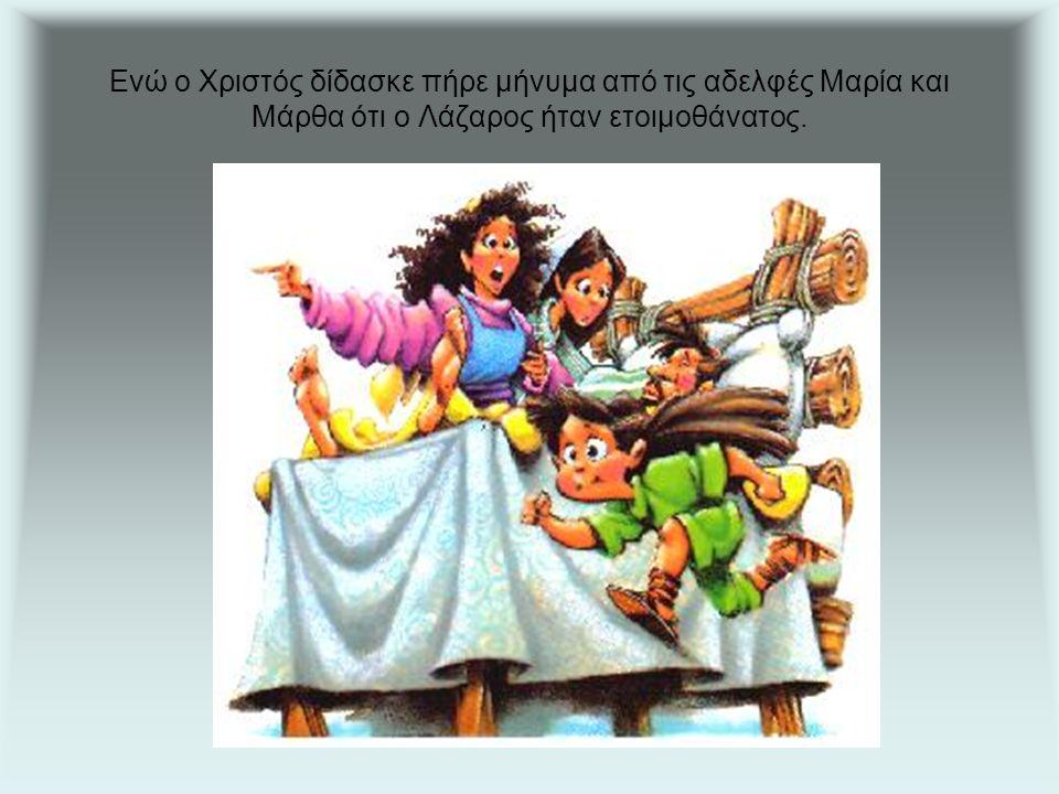 Ενώ ο Χριστός δίδασκε πήρε μήνυμα από τις αδελφές Μαρία και Μάρθα ότι ο Λάζαρος ήταν ετοιμοθάνατος.