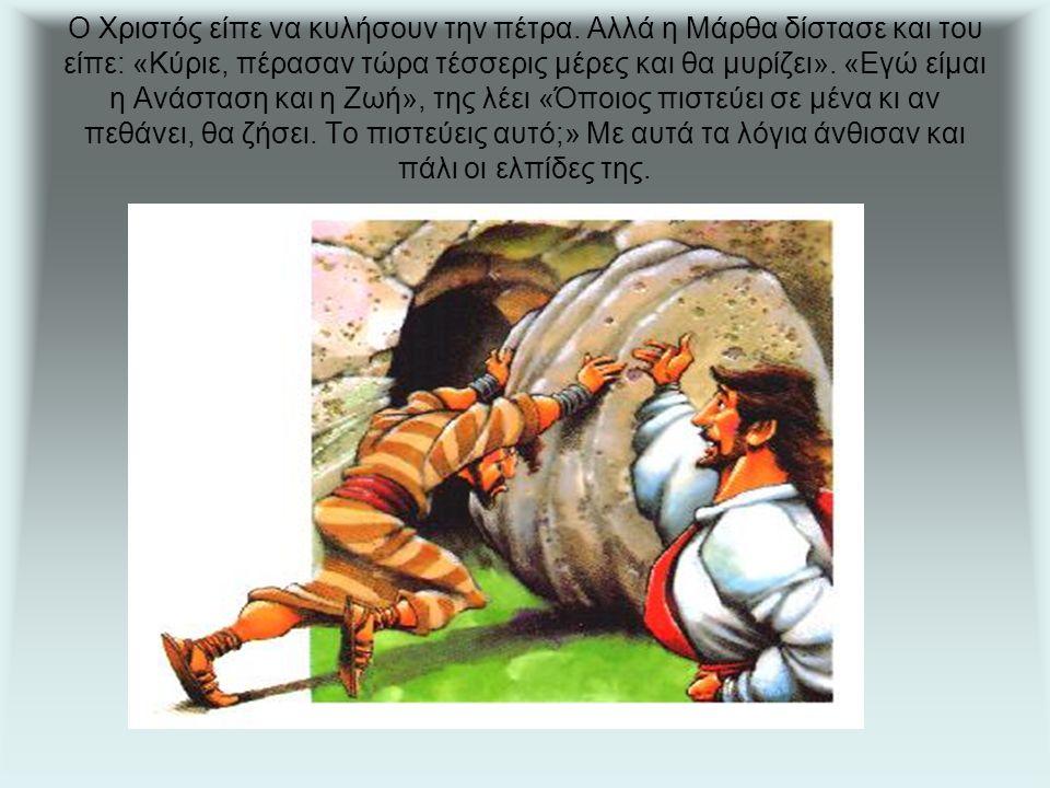Ο Χριστός είπε να κυλήσουν την πέτρα.