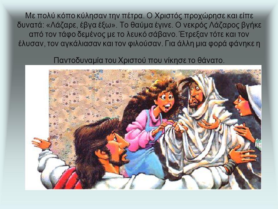 Με πολύ κόπο κύλησαν την πέτρα. Ο Χριστός προχώρησε και είπε δυνατά: «Λάζαρε, έβγα έξω».