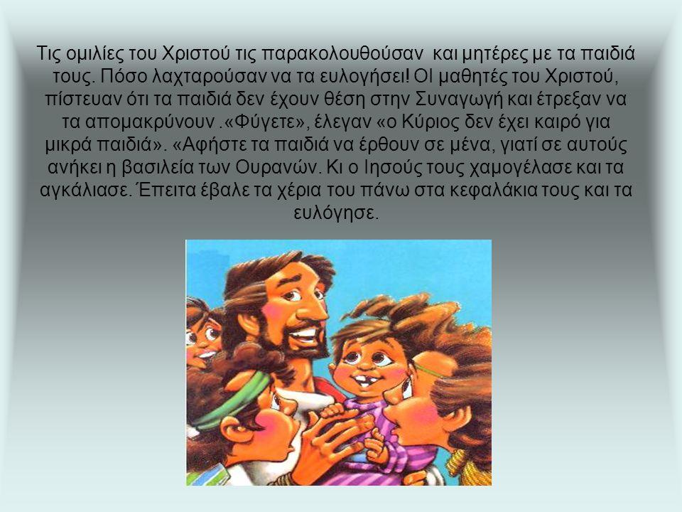 Τις ομιλίες του Χριστού τις παρακολουθούσαν και μητέρες με τα παιδιά τους.