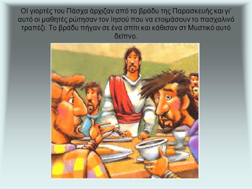 ΟΙ γιορτές του Πάσχα άρχιζαν από το βράδυ της Παρασκευής και γι' αυτό οι μαθητές ρώτησαν τον Ιησού που να ετοιμάσουν το πασχαλινό τραπέζι.