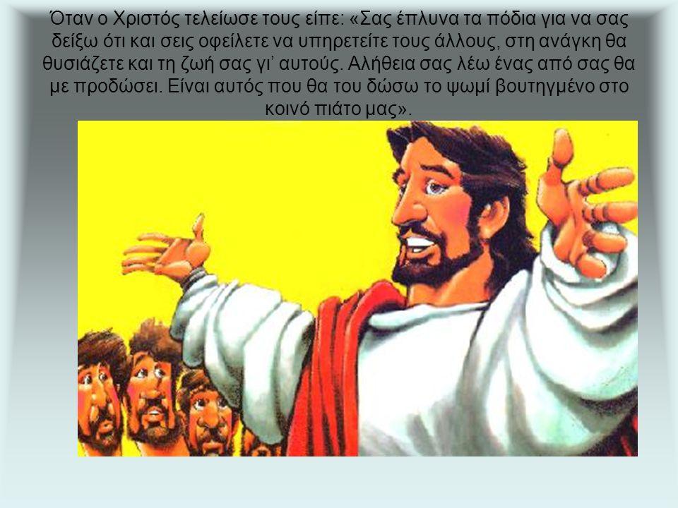 Όταν ο Χριστός τελείωσε τους είπε: «Σας έπλυνα τα πόδια για να σας δείξω ότι και σεις οφείλετε να υπηρετείτε τους άλλους, στη ανάγκη θα θυσιάζετε και τη ζωή σας γι' αυτούς.
