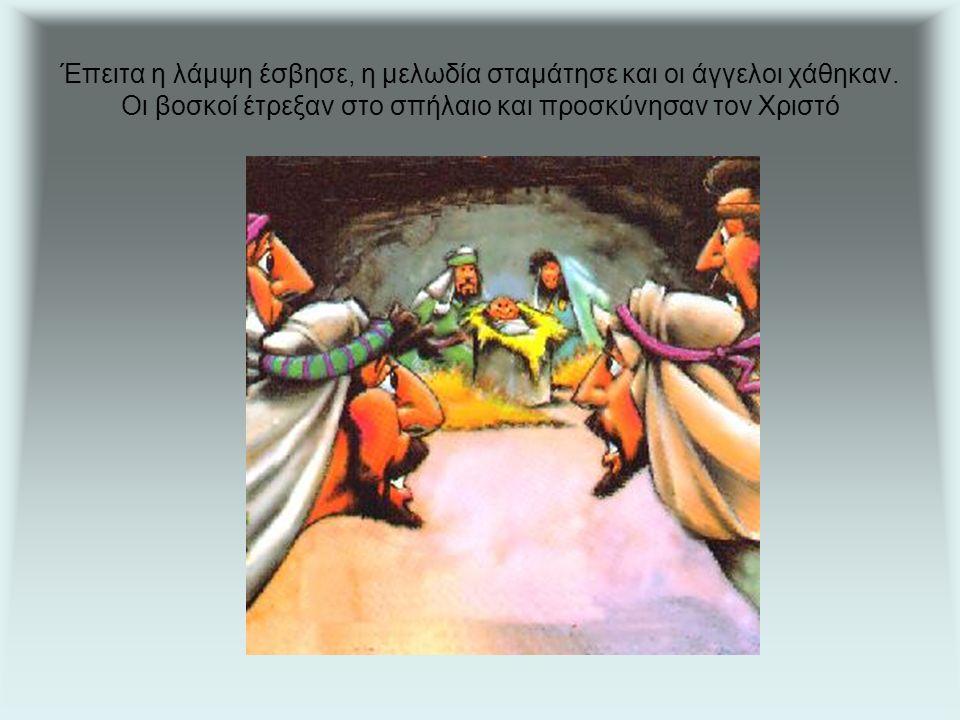 Έπειτα γύρισαν στα κοπάδια τους, συζητούσαν όλα αυτά τα θαυμαστά που είδαν και ευχαριστούσαν τον Θεό, που τους αξίωσε να δουν τον Σωτήρα.
