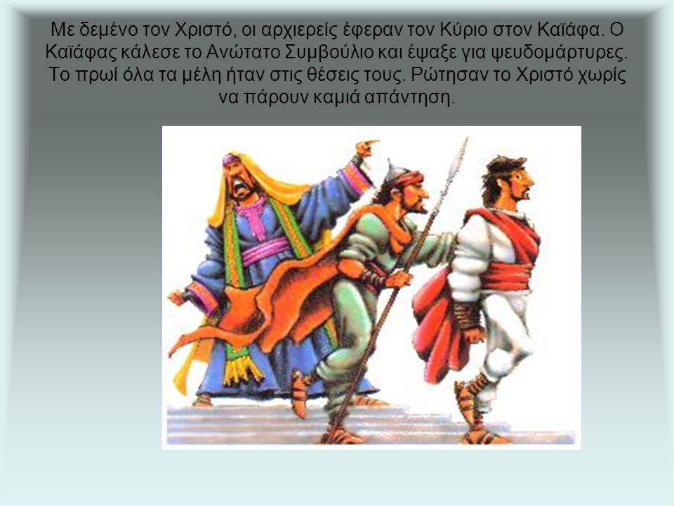 Με δεμένο τον Χριστό, οι αρχιερείς έφεραν τον Κύριο στον Καϊάφα.