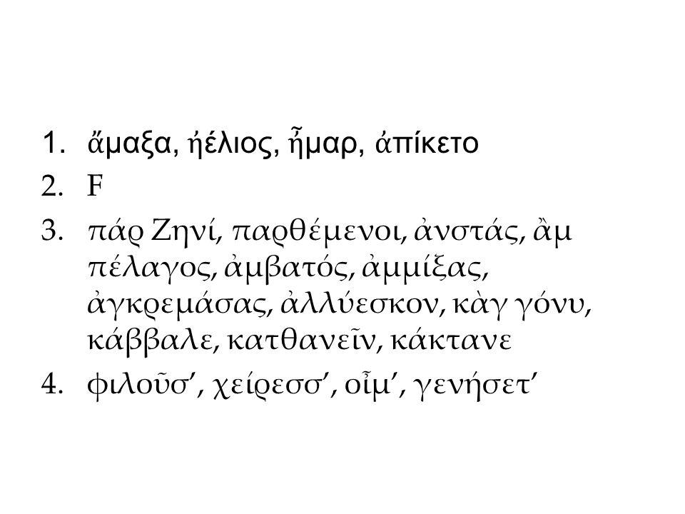 5.ἀ γορή, κλισίη, ξενίη (θεά), ἀ ληθείη, νη ῦ ς 6.