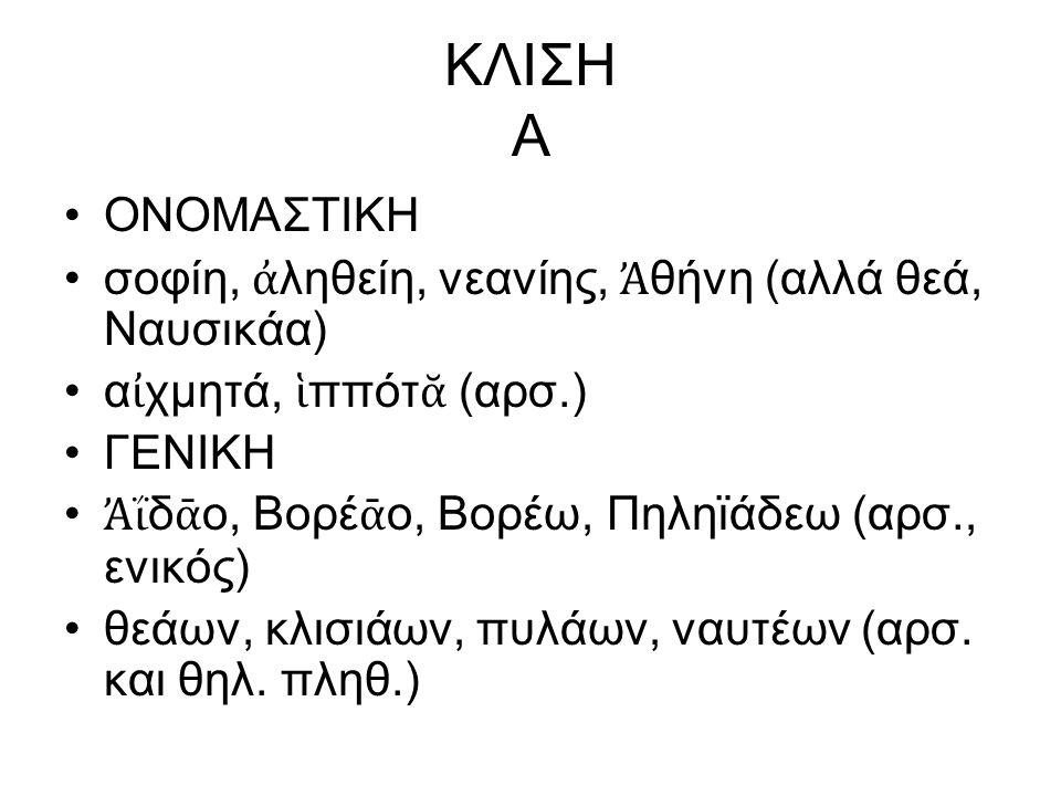 ΜΟΡΙΑ ῥά (ῥ') ἦ κε(ν): ἄν