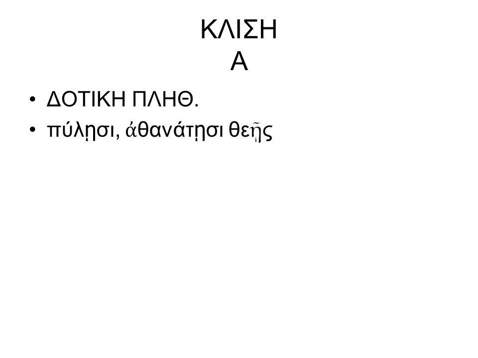 ΚΛΙΣΗ Α ΔΟΤΙΚΗ ΠΛΗΘ. πύλ ῃ σι, ἀ θανάτ ῃ σι θε ῇ ς