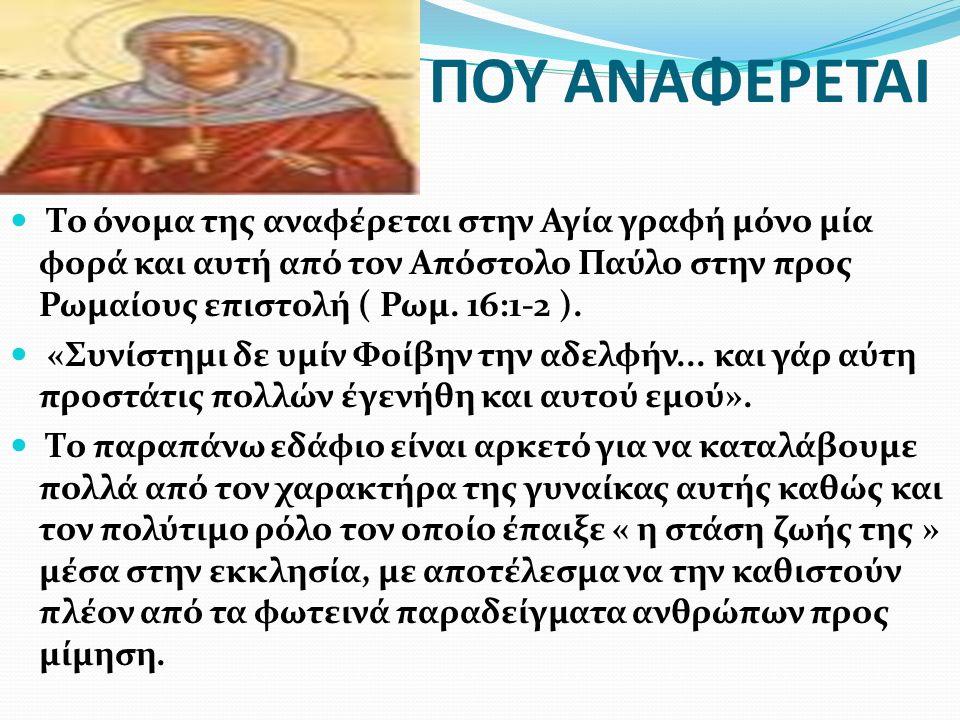 ΠΟΥ ΑΝΑΦΕΡΕΤΑΙ Το όνομα της αναφέρεται στην Αγία γραφή μόνο μία φορά και αυτή από τον Απόστολο Παύλο στην προς Ρωμαίους επιστολή ( Ρωμ. 16:1-2 ). «Συν