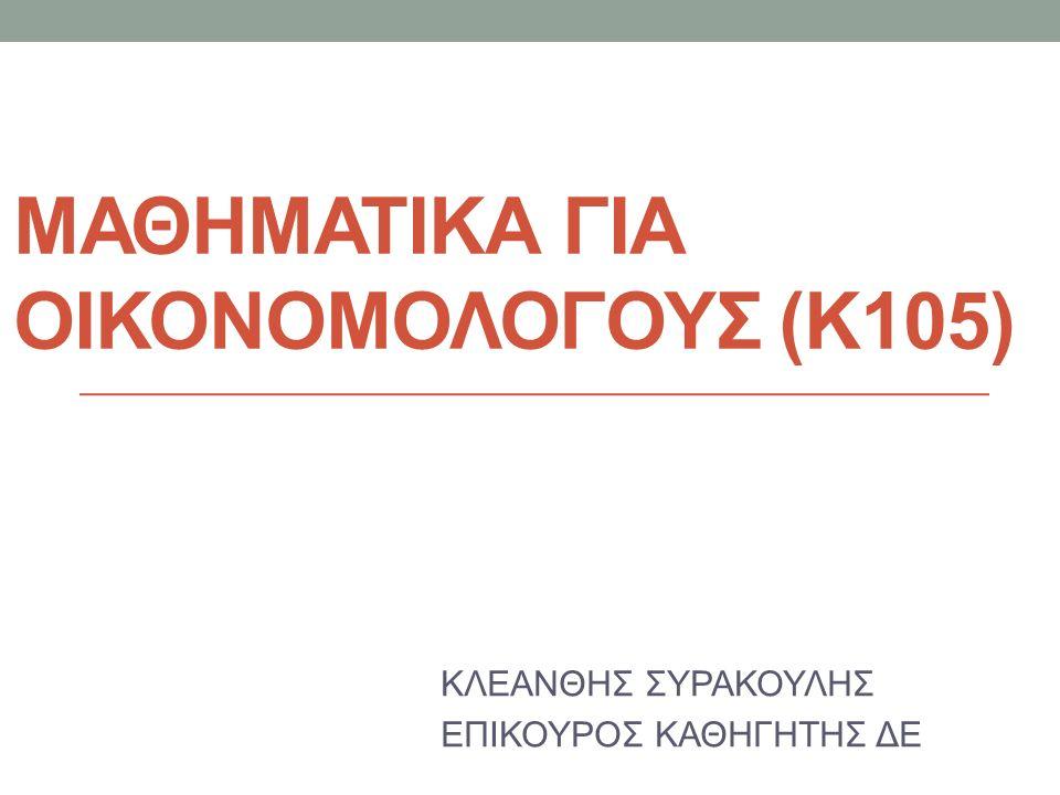 ΜΑΘΗΜΑΤΙΚΑ ΓΙΑ ΟΙΚΟΝΟΜΟΛΟΓΟΥΣ (Κ105) ΚΛΕΑΝΘΗΣ ΣΥΡΑΚΟΥΛΗΣ ΕΠΙΚΟΥΡΟΣ ΚΑΘΗΓΗΤΗΣ ΔΕ