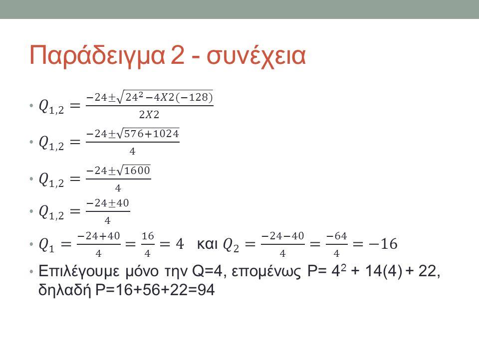 Παράδειγμα 2 - συνέχεια