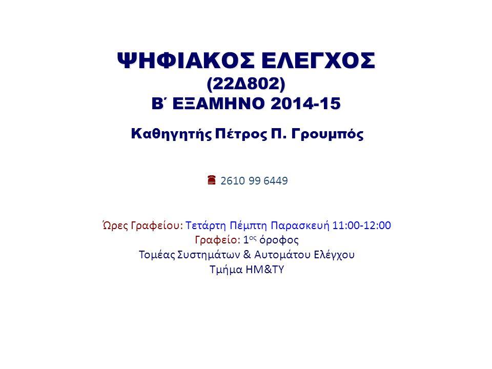 ΨΗΦΙΑΚΟΣ ΕΛΕΓΧΟΣ (22Δ802) Β΄ ΕΞΑΜΗΝΟ 2014-15 Καθηγητής Πέτρος Π.