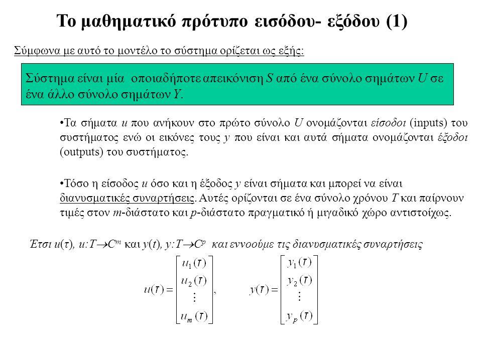 Το μαθηματικό πρότυπο εισόδου- εξόδου (1) Σύμφωνα με αυτό το μοντέλο το σύστημα ορίζεται ως εξής: Σύστημα είναι μία οποιαδήποτε απεικόνιση S από ένα σύνολο σημάτων U σε ένα άλλο σύνολο σημάτων Y.
