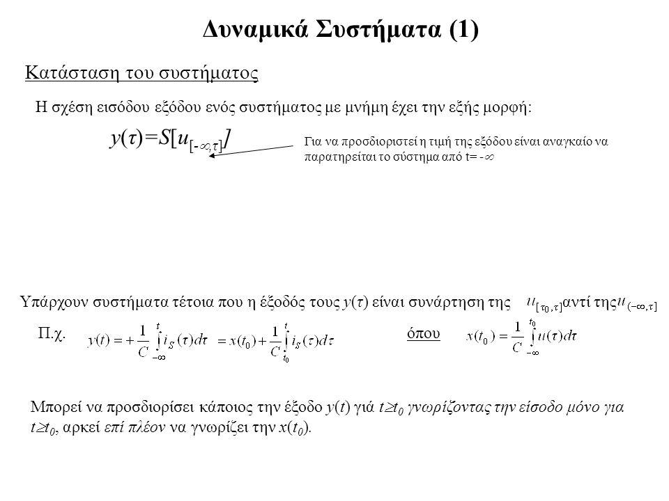 Κατάσταση του συστήματος Δυναμικά Συστήματα (2) Η x(t 0 ) περιέχει όλες τις πληροφορίες για το παρελθόν του συστήματος που είναι απαραίτητες γιά τον προσδιορισμό της εξόδου y(t) γιά t  t0.