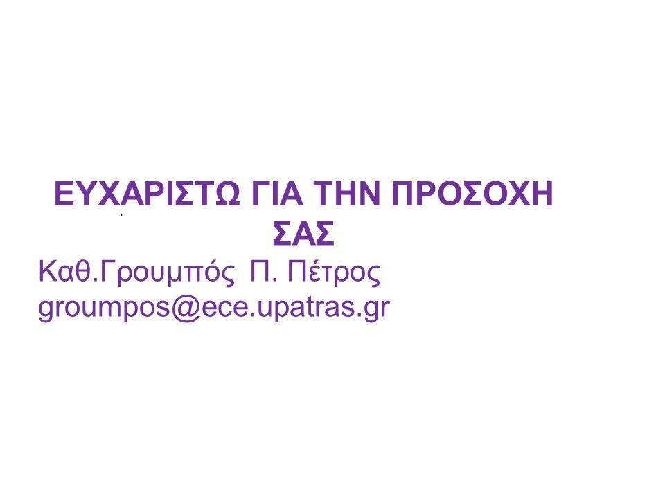 . ΕΥΧΑΡΙΣΤΩ ΓΙΑ ΤΗΝ ΠΡΟΣΟΧΗ ΣΑΣ Καθ.Γρουμπός Π. Πέτρος groumpos@ece.upatras.gr