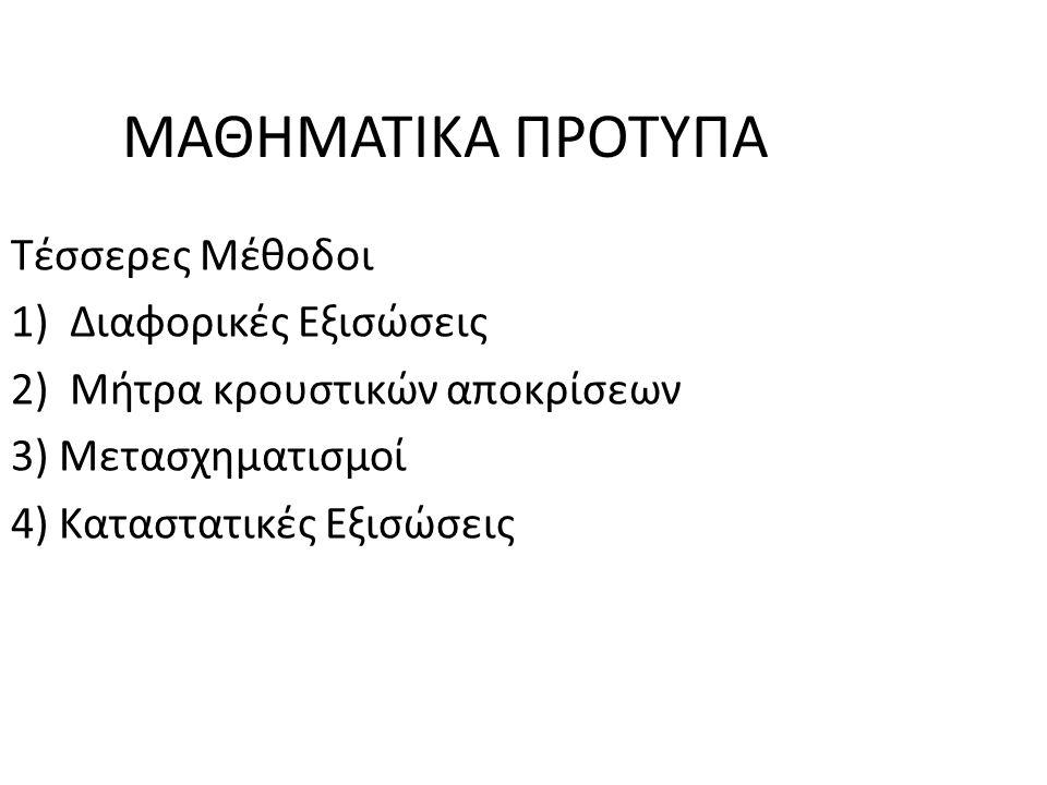 ΜΑΘΗΜΑΤΙΚΑ ΠΡΟΤΥΠΑ Τέσσερες Μέθοδοι 1)Διαφορικές Εξισώσεις 2)Mήτρα κρουστικών αποκρίσεων 3) Μετασχηματισμοί 4) Καταστατικές Εξισώσεις