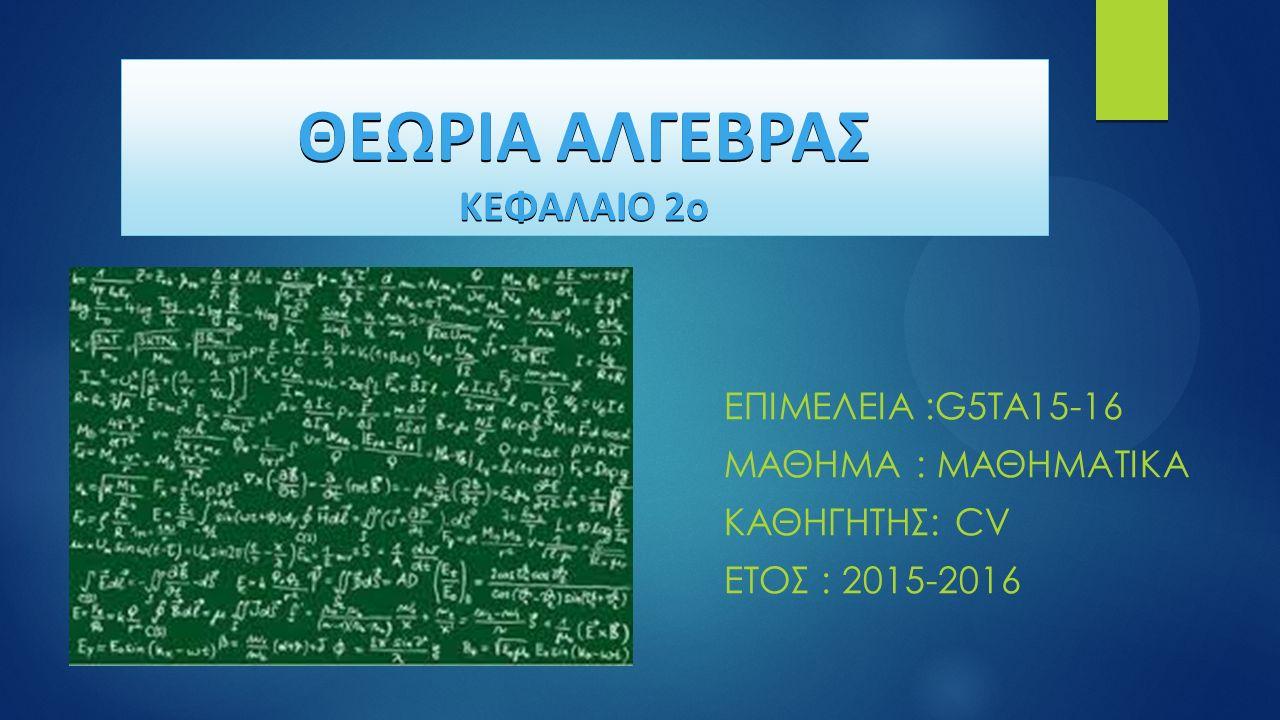  Εξίσωση β΄ βαθμού ενός αγνώστου : Ονομάζεται η εξίσωση που περιέχει έναν άγνωστο και ο μεγαλύτερος εκθέτης της είναι το 2  Λύσεις ή Ρίζες μιας εξίσωσης : Ονομάζονται οι αριθμοί που την επαληθεύουν