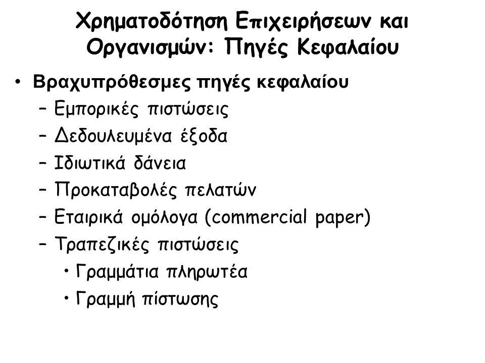 ΜΕΘΟΔΟΙ ΑΝΑΛΥΣΗΣ ΟΙΚΟΝΟΜΙΚΩΝ ΚΑΤΑΣΤΑΣΕΩΝ 1. Διαστρωματική ή κάθετη μέθοδος αναλύσεως.