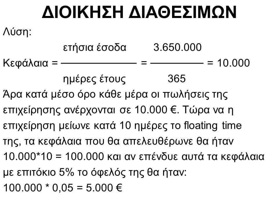 ΔΙΟΙΚΗΣΗ ΔΙΑΘΕΣΙΜΩΝ Άσκηση: Έστω ότι μία επιχείρηση το προηγούμενο έτος είχε συνολικές πωλήσεις € 3.6500.000.