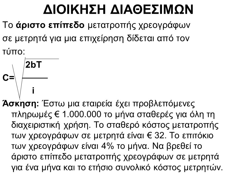 ΔΙΟΙΚΗΣΗ ΔΙΑΘΕΣΙΜΩΝ Συνολικό Κόστος Μετρητών = Συνολικό διαφυγόν εισόδημα από τη διατήρηση μετρητών + Συνολικό κόστος μετατροπής χρεογράφων σε μετρητά.