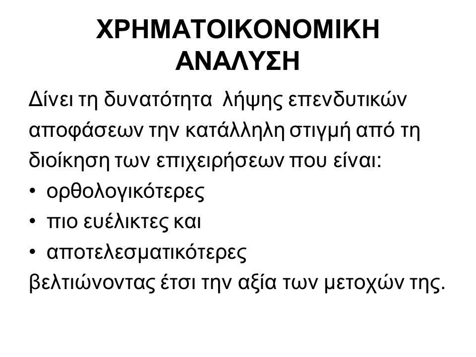 Βασικοί στόχοι, που διέπουν την κατάρτιση των αριθμοδεικτών α.