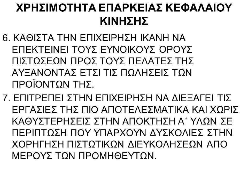 ΧΡΗΣΙΜΟΤΗΤΑ ΕΠΑΡΚΕΙΑΣ ΚΕΦΑΛΑΙΟΥ ΚΙΝΗΣΗΣ 4.