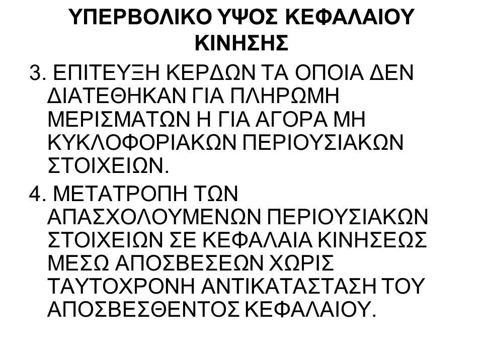 ΥΠΕΡΒΟΛΙΚΟ ΥΨΟΣ ΚΕΦΑΛΑΙΟΥ ΚΙΝΗΣΗΣ 1.