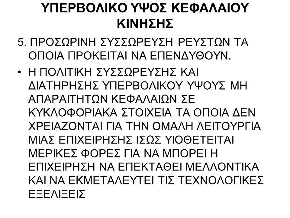 ΥΠΕΡΒΟΛΙΚΟ ΥΨΟΣ ΚΕΦΑΛΑΙΟΥ ΚΙΝΗΣΗΣ 3.