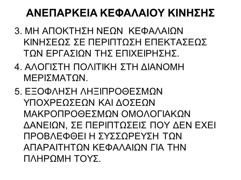 ΑΝΕΠΑΡΚΕΙΑ ΚΕΦΑΛΑΙΟΥ ΚΙΝΗΣΗΣ 2.