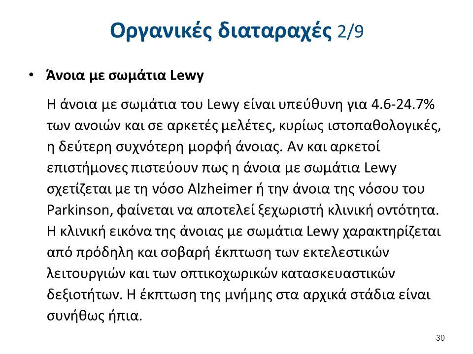 Οργανικές διαταραχές 2/9 Άνοια με σωμάτια Lewy Η άνοια με σωμάτια του Lewy είναι υπεύθυνη για 4.6-24.7% των ανοιών και σε αρκετές μελέτες, κυρίως ιστοπαθολογικές, η δεύτερη συχνότερη μορφή άνοιας.